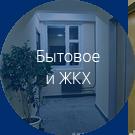 Бытовые и ЖКХ светодиодные светильники в Перми