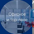Офисные и торговые светодиодные светильники в Перми