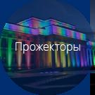 Светодиодные прожекторы в Перми
