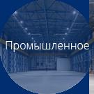 Промышленные светодиодные светильники в Перми
