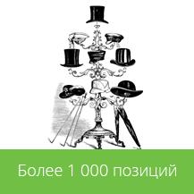 Более 1000 позиций в каталоге